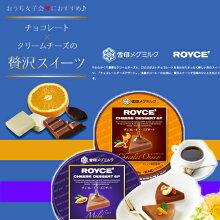 ROYCE'チーズデザート6Pチーズ