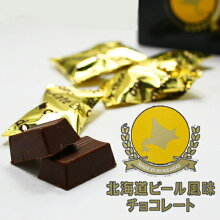 道南北海道ビール風味チョコレート