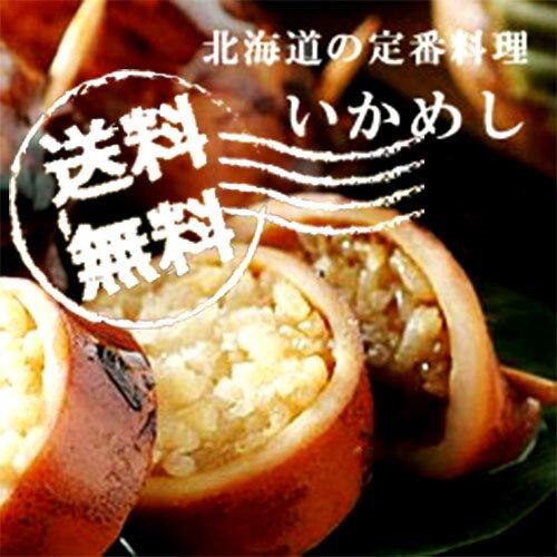 送料無料 まるも食品 いかめし 2尾 10パック北海道土産 人気 暑中見舞い 敬老の日 函館駅弁