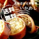 送料無料 まるも食品 いかめし 2尾 10パック北海道土産 函館駅弁