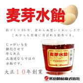 送料無料 麦芽水飴 600グラム×3個 北海道麦芽水あめ