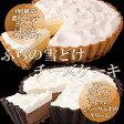 【送料無料】ふらの雪どけチーズケーキ プレーン ショコラセット【凍】【バレンタイン】【義理チョコ】