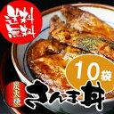 さんま丼 10袋 送料無料 北海道 お土産 ギフト サンマ 秋刀魚 釧路 近海 食品