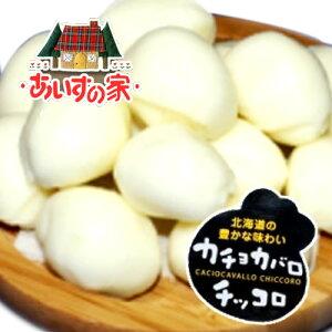 長沼あいす カチョカバロ チッコロ 100g(小サイズ)【チーズ/乳製品/カチョカバロ/ひと口…