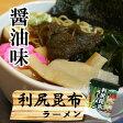 利尻昆布ラーメン 醤油 10個北海道土産 暑中見舞い 敬老の日 ギフト