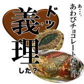 おもしろ あわび チョコレートギフト プレゼント 北海道 ご当地 お土産