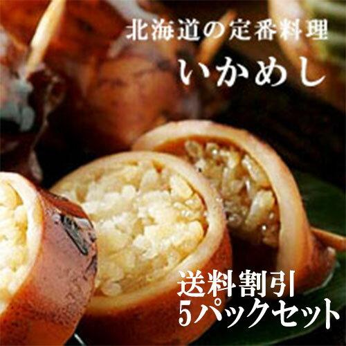 送料割 まるも食品 いかめし 2尾 5パック北海道土産 人気 暑中見舞い 敬老の日 函館駅弁