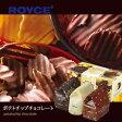 ロイズ ポテトチップチョコレート3種入 【ROYCE】【北海道お土産】
