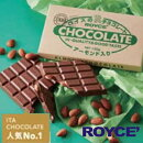 ロイズ板チョコレートアーモンド【ROYCE】【北海道お土産】【冷】