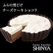 ふらの雪どけチーズケーキショコラ【凍】