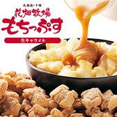 【花畑牧場】もちっぷす 生キャラメル味【常】【北海道お土産】