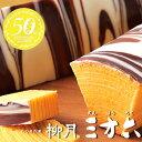 柳月 バームクーヘン 三方六 プレーンギフト 北海道土産 お菓子 人気 メッセージカード 熨斗 結婚 内祝い