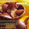 ロイズ ポテトチップチョコレート オリジナル / ROYCE' ギフト プレゼント 北海道 お土産