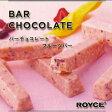 ロイズ フルーツバー チョコレート 6本チョコ お菓子 スイーツ ギフト プチギフト お土産 北海道 お取り寄せ ROYCE ハロウィン