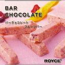 ロイズ フルーツバー チョコレート 6本チョコ お菓子 スイーツ ギフト プチギフト お土産 北海道 お取り寄せ ROYCE