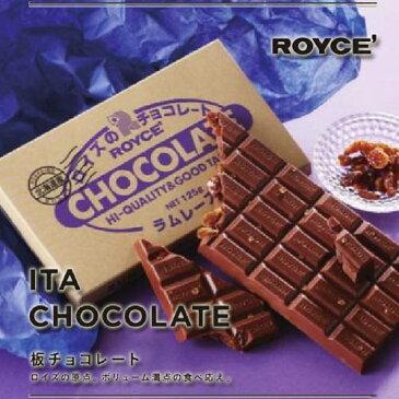 ロイズ 板チョコレート ラムレーズン結婚祝い 内祝い 手土産 プチギフト ROYCE北海道お土産 お返し 友人 お取り寄せ 贈り物 スイーツ チョコレート