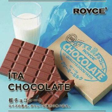 ロイズ 板チョコレート クリーミーミルク ROYCE北海道お土産 お返し お取り寄せ 贈り物