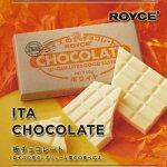 ロイズ板チョコレートホワイト【ROYCE】ホワイトデー