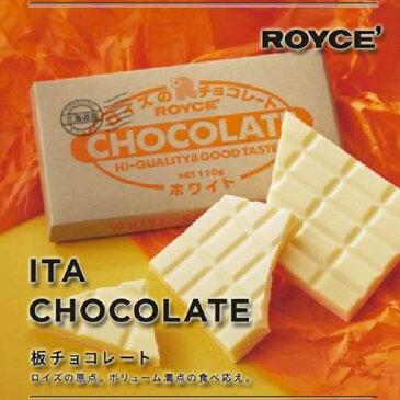 ロイズ 板チョコレート ホワイトギフト プレゼント 手土産 ROYCE北海道お土産 お返し お取り寄せ 贈り物