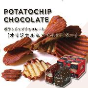 ポテトチップ チョコレート オリジナル マイルドビタースナック ランキング プレゼント プチギフト
