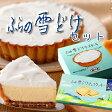 送料無料 ふらの 雪どけ チーズケーキ クッキー セットギフト 北海道土産 アイス スイーツ 人気 残暑見舞い 熨斗 敬老の日