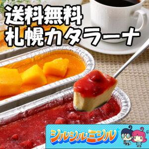 【送料無料】みれい菓 札幌カタラーナ・Lサイズ3種セット 【シルシルミシル北海道スイーツ2位】