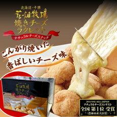 北海道十勝花畑牧場焼きチーズラクレットナチュラルチーズスナック「こんがり焼いた香ばしいチーズ味」170g箱タイプ北海道お土産新商品ギフト
