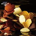 ロイズ ポテトチップチョコレート 3種入 オリジナル ・ マイルドビター ・ フロマージュ ROYCE【冷】 バレンタイン 義理 ギフト
