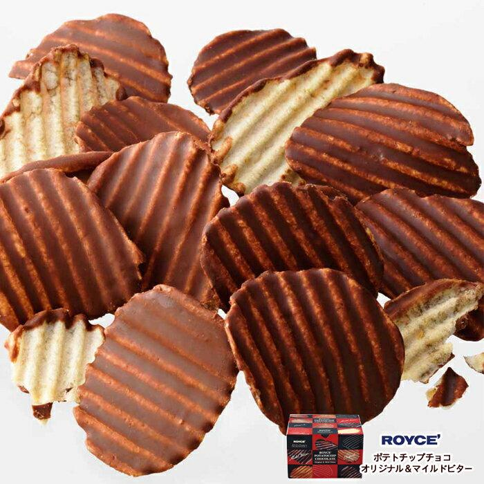 ロイズ『ポテトチップチョコレート[オリジナル&マイルドビター]』