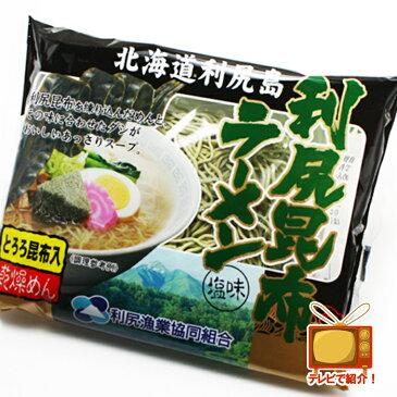 利尻昆布ラーメン(塩) この冬食べたい ご当地袋麺 北海道お土産 メディア テレビ 紹介 リトラ