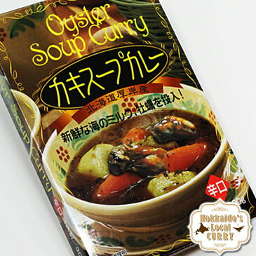 高島食品 かき スープカレー 300gご当地 牡蠣 北海道 厚岸産 お土産