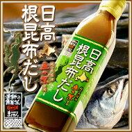 「いいダシで出るわぁ」まるでん日高根昆布だし鮭魚醤魚々紫配合300mlねこんぶだしねこぶだし調味料北海道お土産