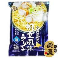 栄屋帆立風味ラーメン塩中太ちぢれ麺1袋(麺90g・スープ43g)北海道お土産