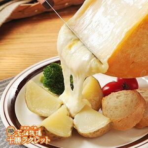 花畑牧場 手造り 切れてるラクレットチーズ 180gカットされて食べやすくなった!レンジで20秒チンするだけ北海道お土産 2011年度ALLJAPANナチュラルチーズコンテスト農林水産大臣賞全国第1位受賞