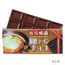 北海道くしろキッチンで買える「オススメできませんw 北海道限定 北の名店 旭川味源 旭川味噌ラーメン チョコレート ギフト プレゼント お土産 おもしろ お菓子 ギフト」の画像です。価格は257円になります。