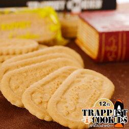 トラピストクッキー12入