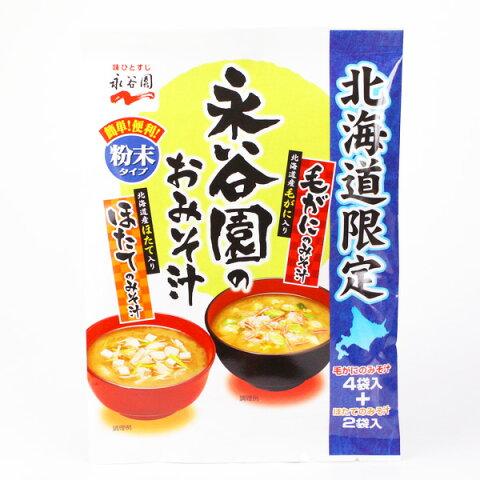 限定販売 永谷園 みそ汁【常】北海道お土産