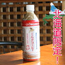 【北海道限定発売】ジョージア ミルクコーヒージョージア ミルクコーヒー