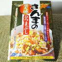 ご飯がすすみます【釧路のお土産】近海 さんまのひつまぶし 77g【北海道の海産物】