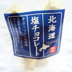 【流氷の贈り物】北海道塩チョコレート【オホーツク天然塩使用】