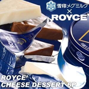 ロイズのチョコレートを使ったチーズデザート【雪印メグミルク】 ROYCE' チーズデザート 6Pチ...