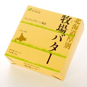 北海道厚別牧場バター 170g北海道土産 乳製品 【冷】
