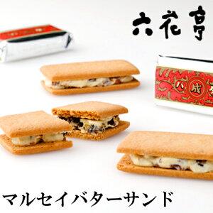 レーズンバターやレーズンサンドといわれる六花亭の代表的なお菓子六花亭 マルセイバターサンド...