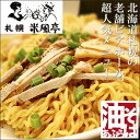 札幌・米風亭 油そば(2食入)