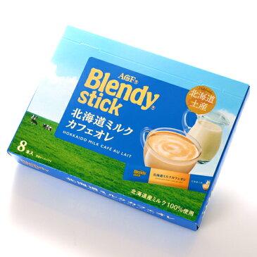 ブレンディスティック 北海道ミルク カフェオレ 北海道限定