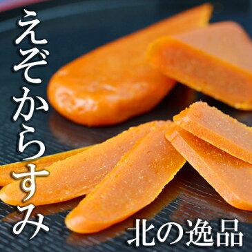 えぞからすみ 風味 北海道お土産 珍味