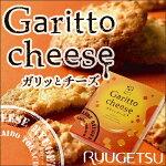 ガリッとチーズ柳月【北海道土産】【常】