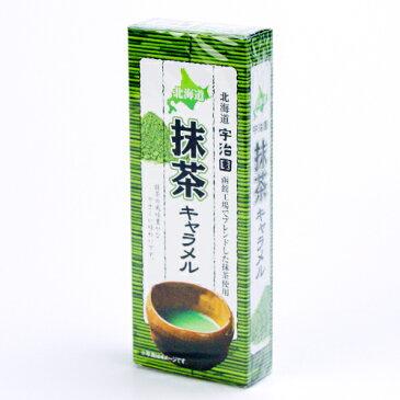 宇治園 抹茶キャラメル 18粒ギフト プレゼント 北海道お土産 キャンディ
