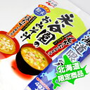 【北海道限定】永谷園 北海道みそ汁 - 北海道くしろキッチン
