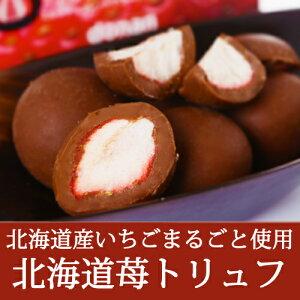 北海道 苺トリュフ ノワール(ミルク)